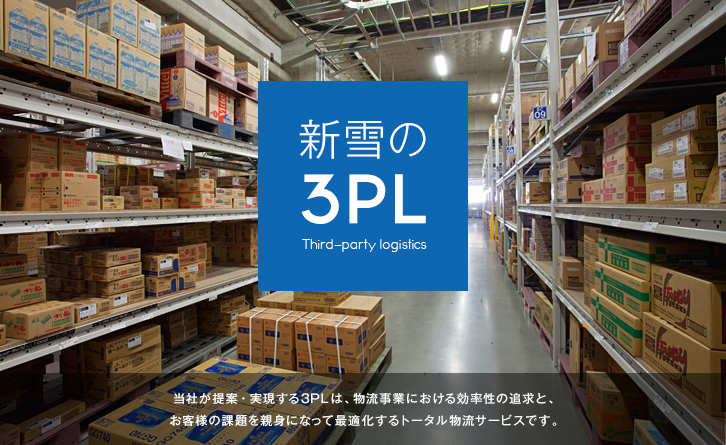 新雪の 3PL Third-party logistics